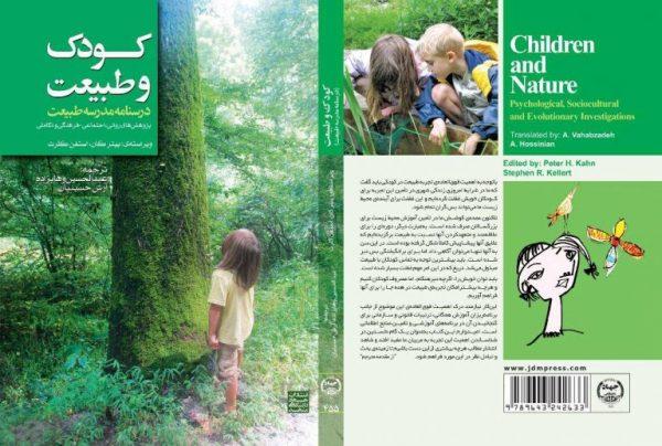 کتاب کودک و طبیعت