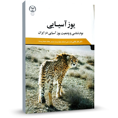 کتاب یوز آسیایی